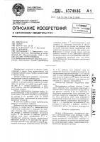 Патент 1574835 Осевая турбомашина