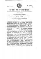 Патент 12517 Детекторный радиоприемник