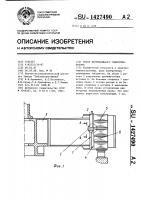 Патент 1427490 Ротор вертикального гидрогенератора
