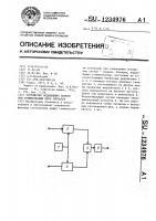 Патент 1234976 Устройство подавления помехи при суммировании двух сигналов