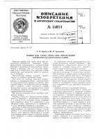Патент 150974 Патент ссср  150974