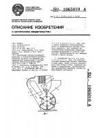 Патент 1065010 Устройство для измельчения кормов