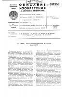 Патент 682558 Смазка для теплой обработки металлов давлением