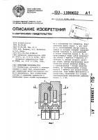 Патент 1390652 Кнопочный переключатель