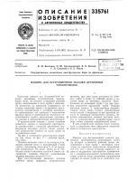 Патент 335761 Машина для бестраншейной укладки дренажных