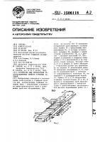 Патент 1506118 Устройство для определения эксплуатационных свойств торфяных залежей