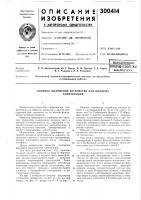 Патент 300414 Опорное шарнирное устройство для подъема