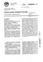 Патент 1698696 Устройство для подачи изделий на прибор по проверке на твердость