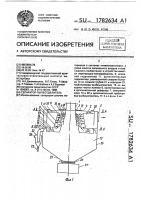 Патент 1782634 Сепаратор-пылеотделитель