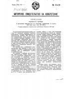 Патент 25429 Чертежный прибор