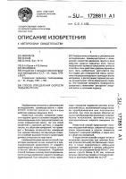 Патент 1728811 Способ определения скорости подъема грунта