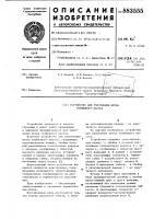 Патент 883555 Устройство для уплотненеия штока глубинного насоса
