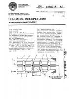 Патент 1288918 Преобразователь свч