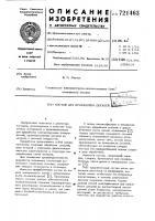 Патент 721463 Смазка для обработки металлов резанием