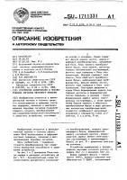 Патент 1711331 Устройство кодирования и декодирования сигналов звукового вещания