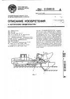 Патент 1154413 Траншеекопатель