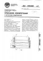 Патент 1493469 Устройство для групповой обработки лесоматериалов