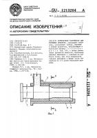 Патент 1213204 Формовочное устройство для торфяных брикетов