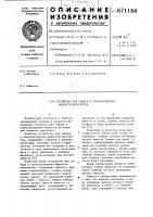 Патент 671184 Устройство для забора и транспортиров-ки жидкости вертолетом