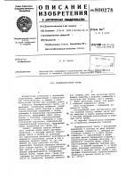 Патент 800278 Водопропускная труба