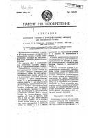 Патент 11822 Штативная головка к фотографическому аппарату для панорамных съемок
