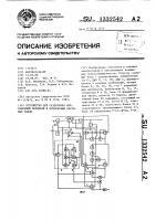 Патент 1332542 Устройство для разделения направлений передачи в дуплексных системах связи