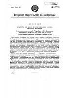 Патент 27724 Устройство для приема немодулированных электромагнитных колебаний