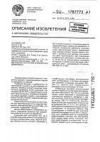 Патент 1787773 Способ получения антисептика древесины