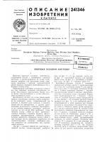 Патент 241346 Ящичный складной контейнер