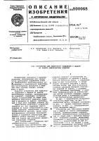 Патент 800068 Устройство для поштучного отделенияи выдачи из пакета длинномерных изделий