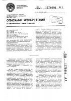 Патент 1578446 Устройство для измерения радиальных и осевых биений подшипников