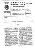 Патент 873899 Мостовое устройство для сельскохозяйственных работ
