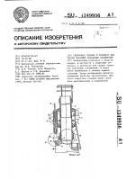 Патент 1349936 Сварочная головка к автомату для сварки торцовых кольцевых соединений