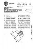 Патент 1469041 Рабочий орган каналоочистителя