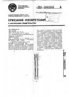 Патент 1043353 Скважинный штанговый насос