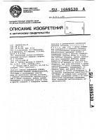Патент 1089530 Способ скважинной сейсмоакустической локации неоднородностей