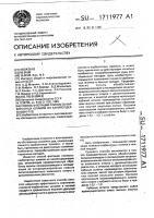 Патент 1711977 Способ флотации глинисто-карбонатных шламов из калийсодержащих руд