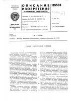 Патент 185503 Способ сейсмической разведки