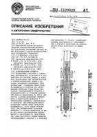 Патент 1320028 Токоподводящий мундштук