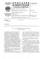 Патент 530189 Способ определения коэффициента расхода сопла