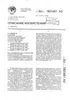 Патент 1831651 Устройство для управления аэрофотоаппаратом