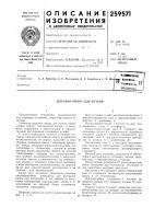 Патент 259571 Шаровая опора д.ля антенн