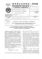 Патент 576315 4,6,6-триметил-3пентил-1,3-пиримидинтион =2 в качестве противозадирной присадки к смазочным маслам и способ его получения