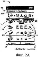 Патент 2396727 Мобильный терминал связи с горизонтальным и вертикальным отображением структуры меню и подменю