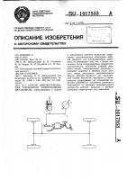 Патент 1017553 Способ диагностирования тормозного гидропривода автомобиля