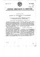 Патент 29355 Устройство для проектирования на куполообразный экран