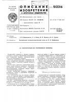Патент 512316 Коленчатый вал поршневой машины