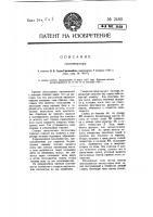 Патент 2480 Газогенератор