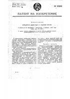 Патент 16202 Побудитель циркуляции в паровых котлах