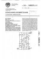 Патент 1688376 Демодулятор амплитудно-модулированного сигнала